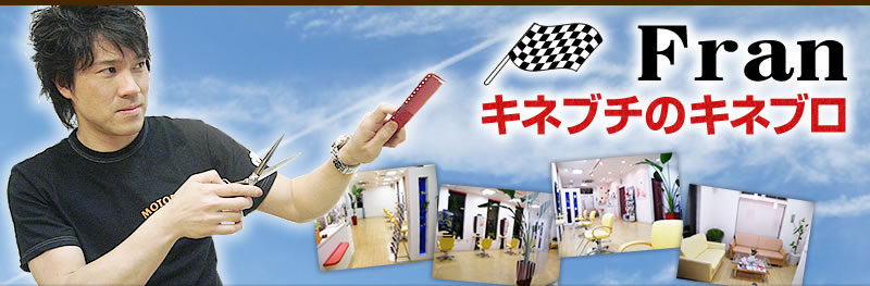 高崎の美容院・美容室|Fran フランオフィシャルブログ